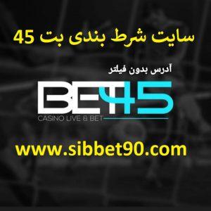 سایت شرط بندی bet45