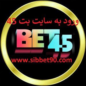 آدرس جدید و بدون فیلتر bet45